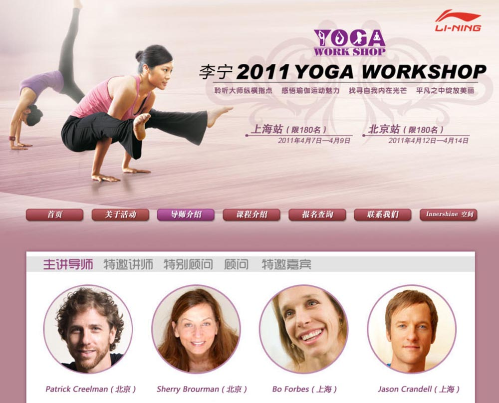 2011 Li Ning Yoga Workshop